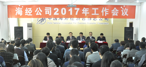 CCOEC Held the Working Conference of 2017